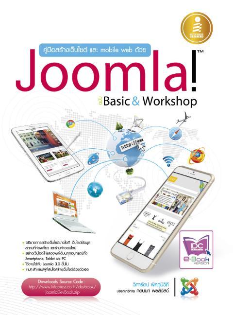 คู่มือสร้างเว็บไซต์ และ mobile web ด้วย Joomla ฉบับ Basic & Workshops