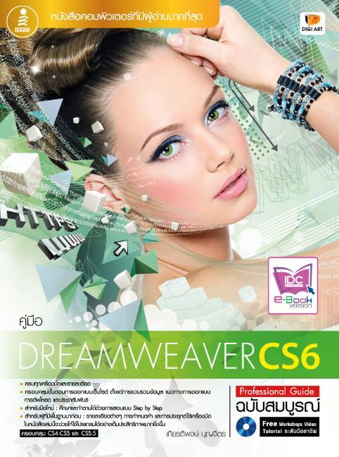 Dreamweaver CS6 Profesional Guide ฉบับสทบูรณ์